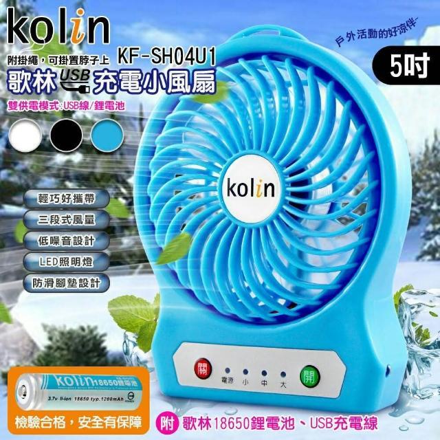 【歌林】5吋充電小風扇 電池升級版(KF-SH04U1)