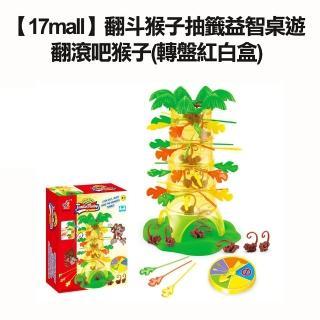 【17mal】翻斗猴子抽籤兒童益智桌遊遊戲-翻滾吧猴子-跳跳猴(轉盤紅白盒)