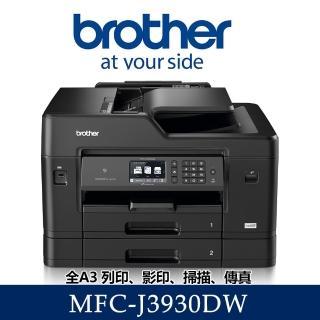 【Brother】MFC-J3930DW A3噴墨多功能無線傳真複合機
