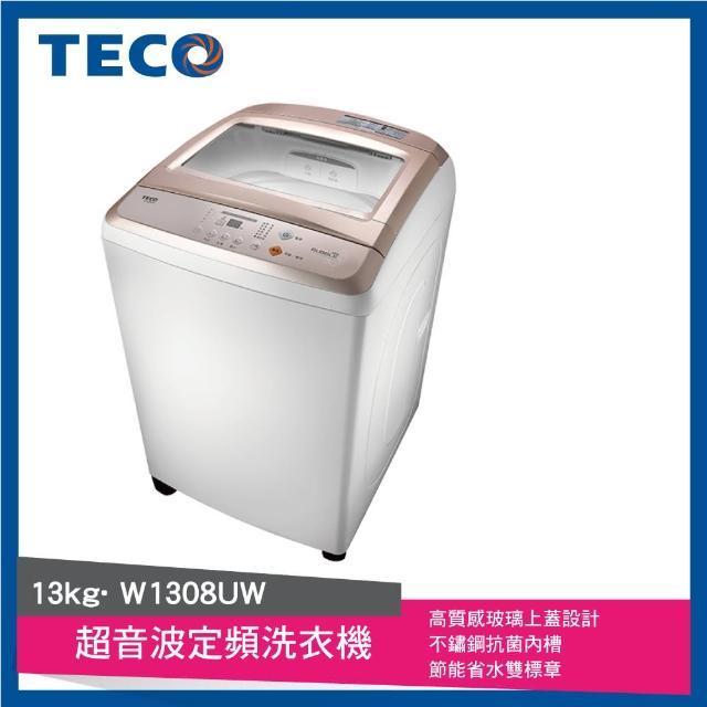 【TECO東元】★送琺瑯雙鍋組★ 13Kg超音波定頻洗衣機(W1308UW)