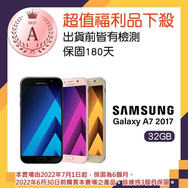 【Samsung 福利品】Galaxy A7 2017 智慧手機