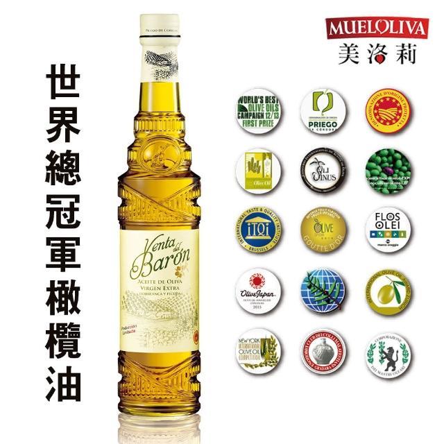 【世界總冠軍Mueloliva美洛莉】皇爵 世界冠軍頂級橄欖油(500mlX1罐超值贈晶藏橄欖油X1)
