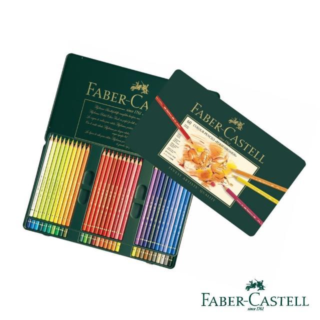 【Faber-Castell】藝術家 - 油性色鉛筆 60色(原廠正貨)