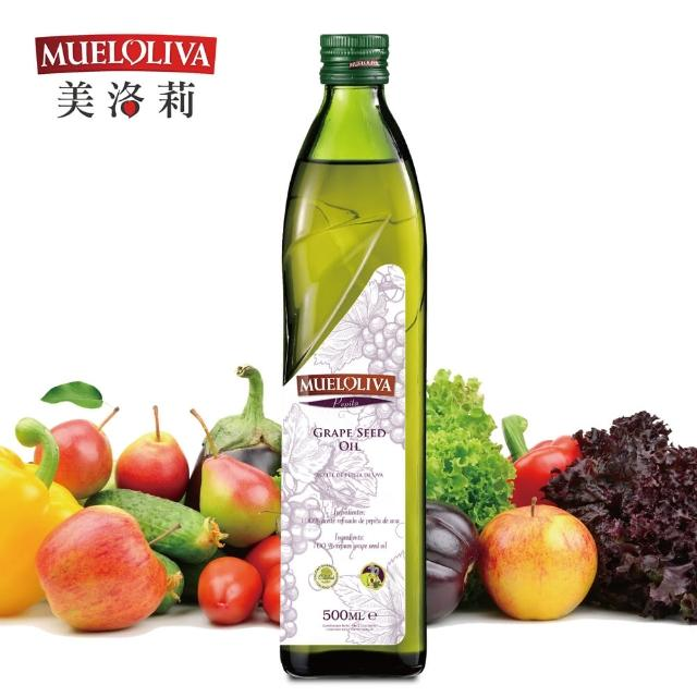 【Mueloliva美洛莉】100%特級葡萄籽油(500mlX1瓶)