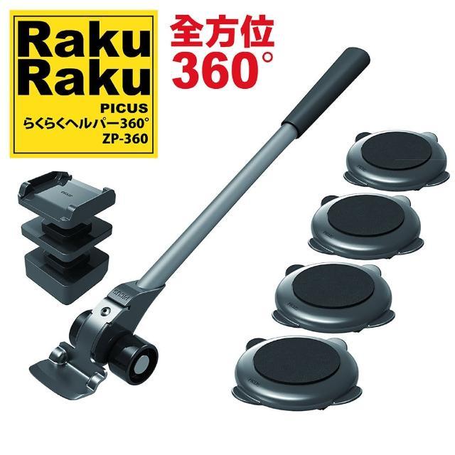 【日本PICUS】RakuRaku乐可乐可重物搬运器全方向360°ZP-360(重物搬运器 手推车)