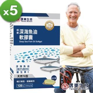 【信東生技】深海魚油軟膠囊5入組
