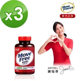 【Move Free 益節】葡萄糖胺錠(150錠x3瓶)