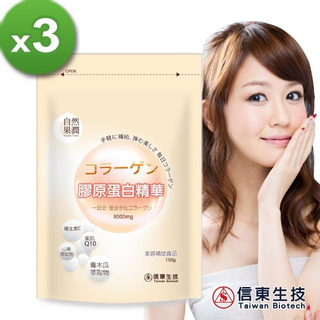 【信東生技】自然果潤膠原蛋白精華粉3入組