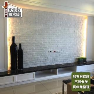【陳師傅文化石】文化石裝飾牆面(增加石材保護工藝)