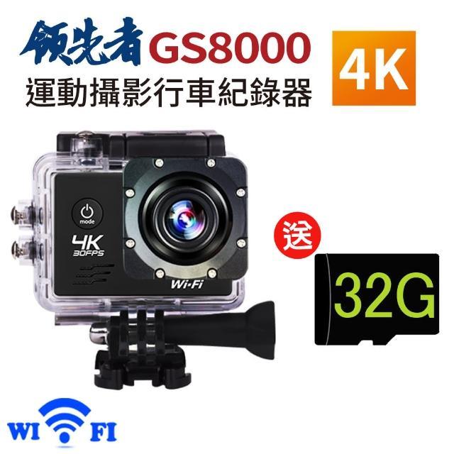 【領先者】GS8000 4K wifi 防水型運動攝影機/行車記錄器