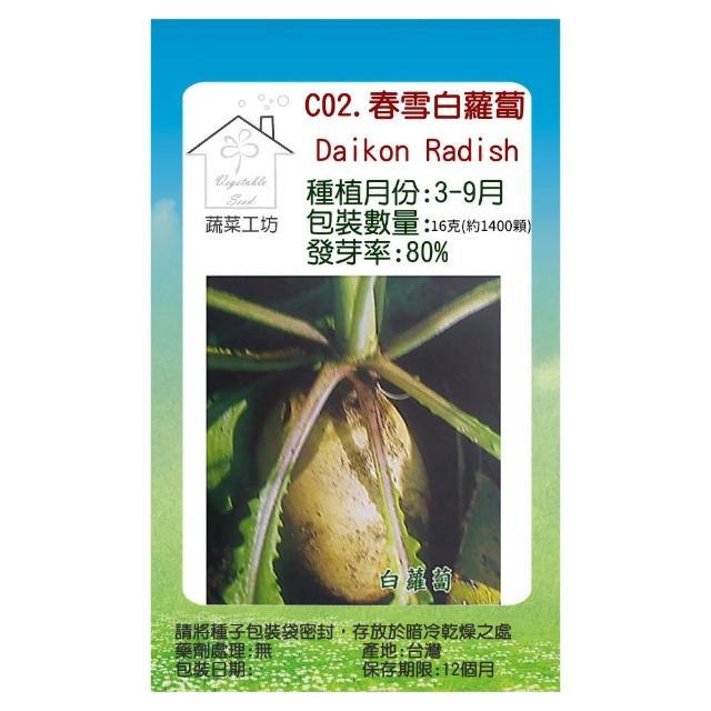 【蔬菜工坊】C02.春雪白蘿蔔種子