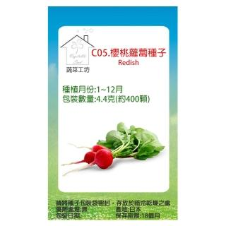 【蔬菜工坊】C05.櫻桃蘿蔔種子