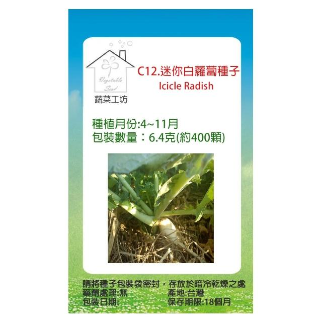 【蔬菜工坊】C12.迷你白蘿蔔種子(白玉品種)