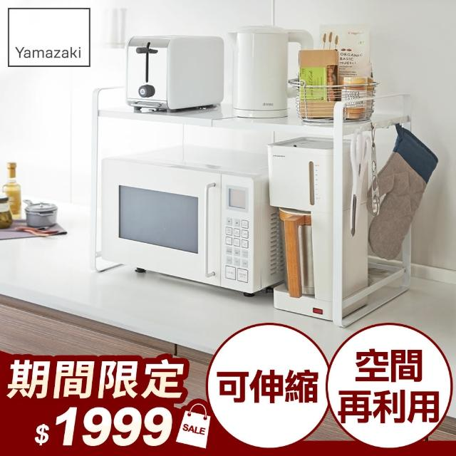 【YAMAZAKI】tower伸縮式微波爐架(白)