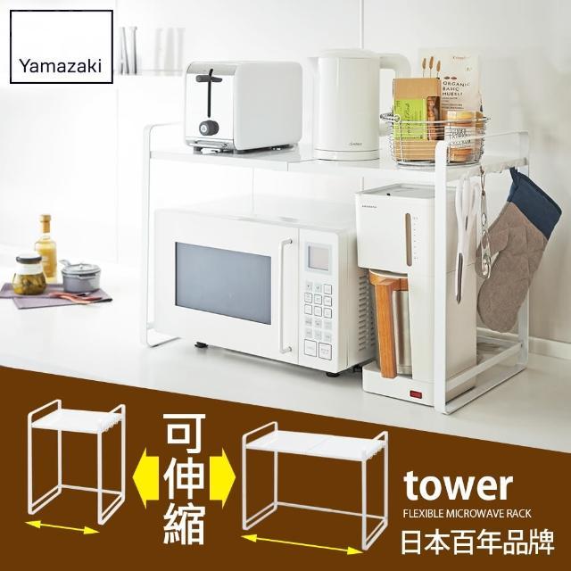 【日本YAMAZAKI】tower伸縮式微波爐架(白)