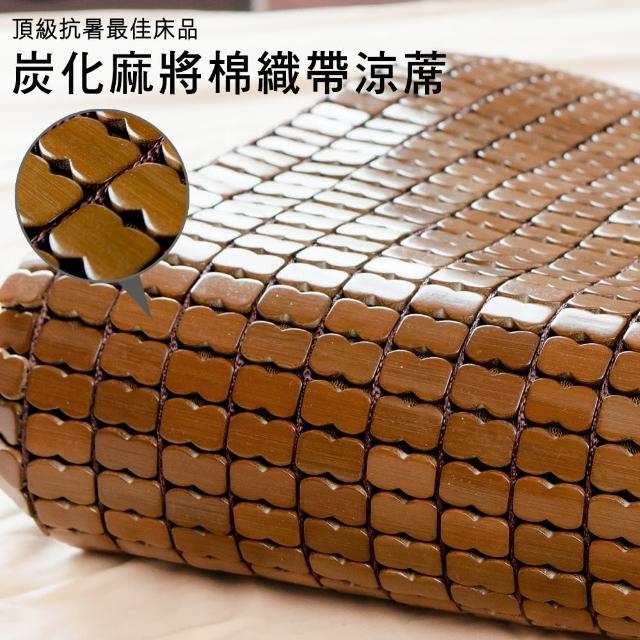 【BV】新進化棉繩3D透氣網布麻將涼蓆(單人3尺)
