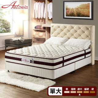 【Antonia】二線 羽柔 德國AGRO獨立筒床墊-單人3.5尺(高蓬度+涼感紗針織布+Coolfoam記憶膠)