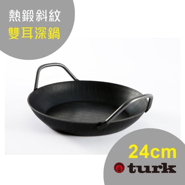 【德國turk鐵鍋】熱鍛雙耳深鍋 24cm(台灣獨家總代理經銷)