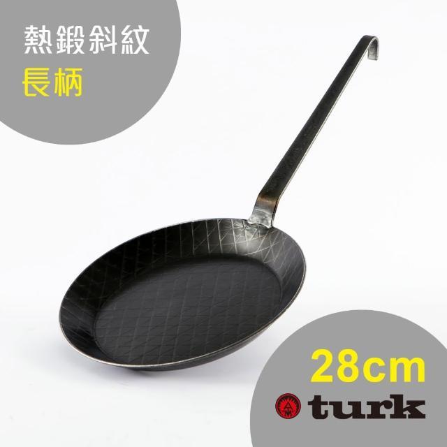 【德國turk鐵鍋】熱鍛斜紋 長柄28cm(台灣獨家總代理經銷)
