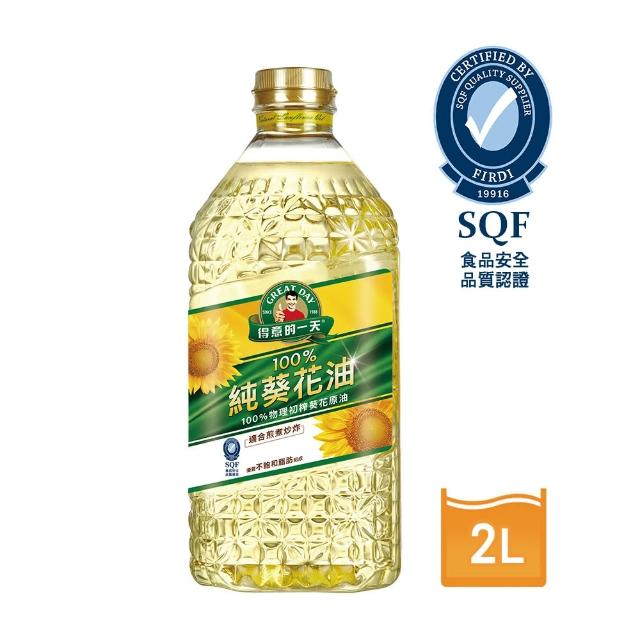 【得意的一天】100%葵花油(2L/瓶)
