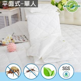 【法國防蹣防蚊技術】單3.5尺-平面式保潔墊(Greenfirst系列)