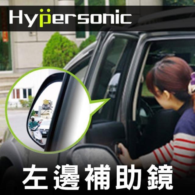【Hypersonic】汽車左邊B柱後照輔助鏡