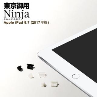【東京御用Ninja】Apple iPad 9.7 (2017年版)專用耳機孔防塵塞+傳輸底塞(黑+白+透明套裝超值組)