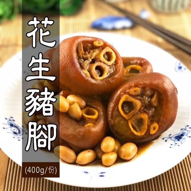 【鮮食家任選799】田邊食堂 花生豬腳(400g/份)