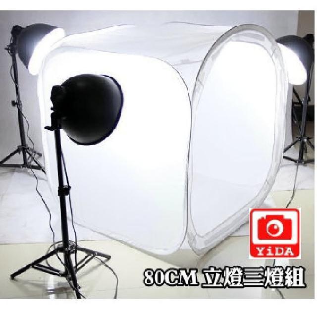 【YIDA廣口攝影燈三燈組】80cm攝影棚三燈組(攝影棚燈組)