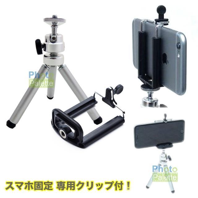 【PhotoPalette】輕量型 手機自拍 三腳架組-五節迷你三腳架+手機夾(手機萬用夾 自拍夾 萬向雲台)