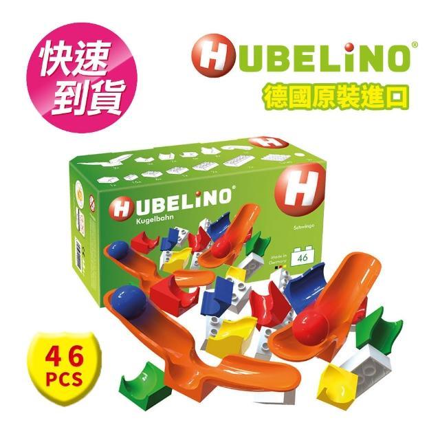 【德國HUBELiNO】軌道式積木套件組合(46PCS)