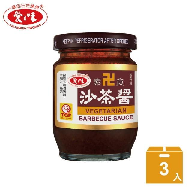 【愛之味】素食沙茶(120g*3)