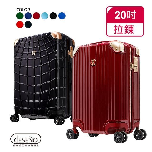 【Deseno】Marvel漫威奧創紀元系列20吋新型拉鍊行李箱/登機箱(鋼鐵人/黑蜘蛛/紅蜘蛛)