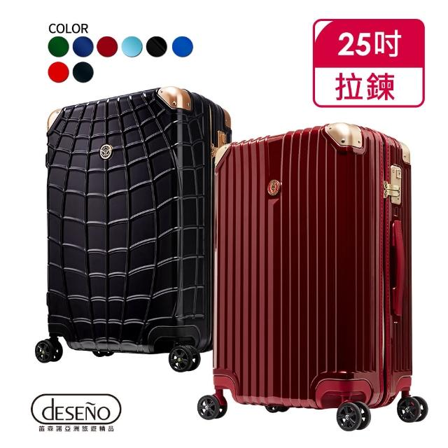 【Deseno】Marvel漫威奧創紀元25吋新型拉鍊行李箱(鋼鐵人/黑蜘蛛/紅蜘蛛任)