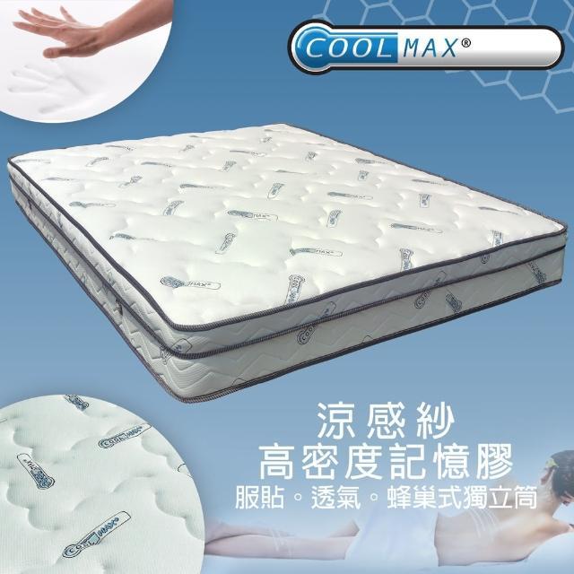 【亞珈珞】涼感紗+記憶膠+竹炭邊條+蜂巢式獨立筒床墊(單人加大)