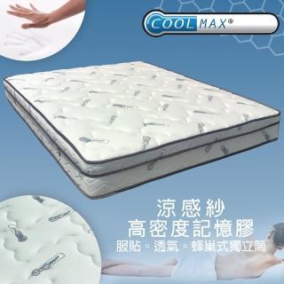 【亞珈珞】涼感紗+記憶膠+竹炭邊條+蜂巢式獨立筒床墊(雙人加大)