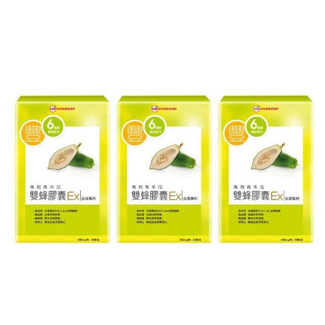 【UDR】頂級青木瓜雙蜂膠囊(x3盒)