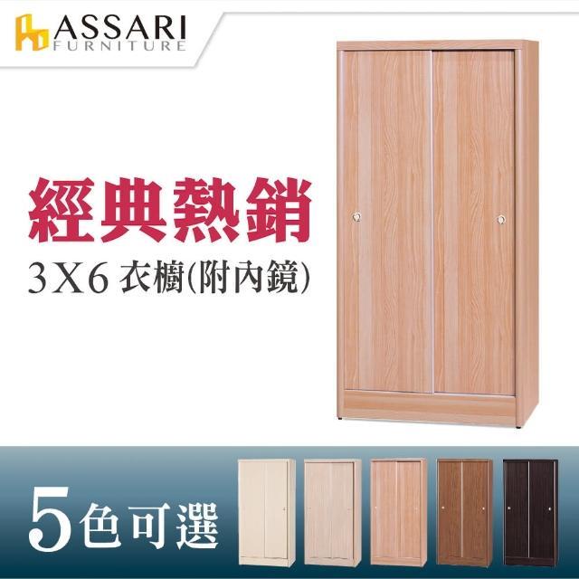 【ASSARI】3*6尺推門衣櫃(附鏡)