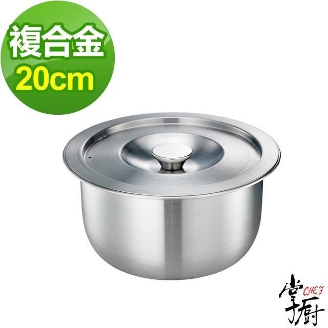 【掌廚】CHEF 五層複合金調理鍋-20cm(無把)