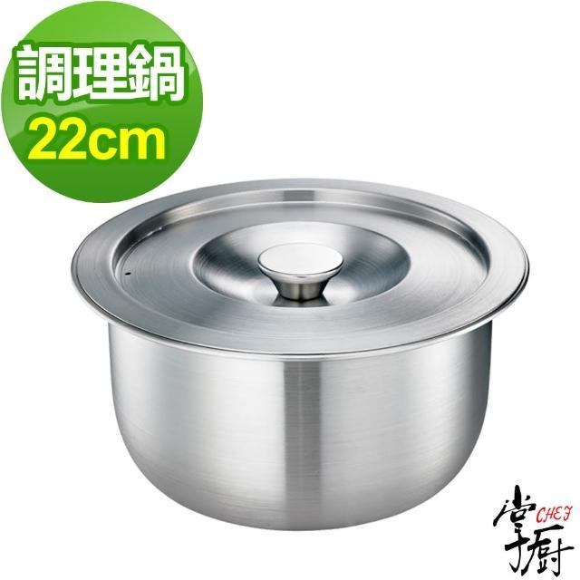 【掌廚】CHEF 五層複合金調理鍋-22cm(無把)