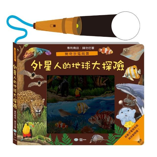 【世一】操作繪本/外星人的地球大探險驚奇手電筒書
