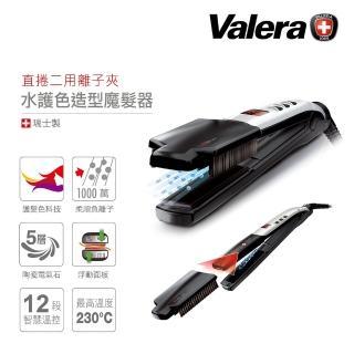 【Valera 維力諾】水護色造型魔髮器 小銀(100.11/IS 直捲二用離子夾)