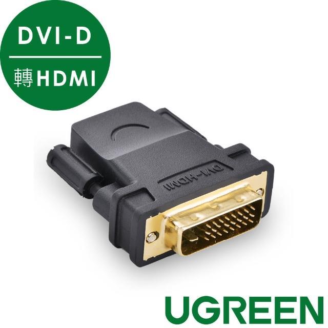 【綠聯】DVI-D 24+1 轉HDMI轉接頭