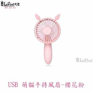 【LEPONT】USB萌貓手持風扇