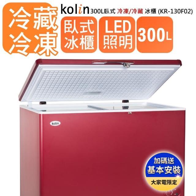 【KOLIN 歌林】300L冷凍櫃-冷藏冷凍二用-棗紅色 KR-130F02(送基本安裝)