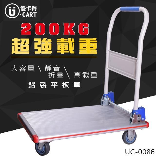 【U-cart 優卡得】200KG高載重!鋁製平板車 UC-0086(手推車)