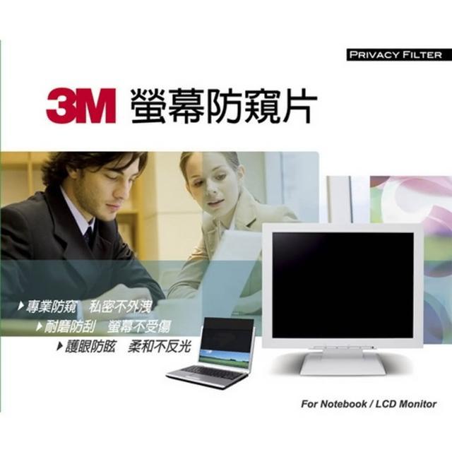 【3M】23吋寬16:9防窺護目鏡(MA023/PF23.0w9)