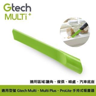 【英國 Gtech 小綠】Multi 原廠專用縫隙吸嘴