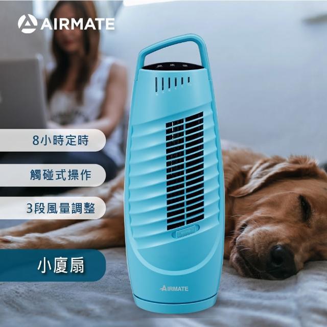 【AIRMATE艾美特】小廈扇FT45M-B藍色