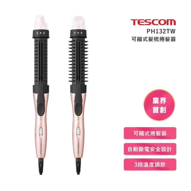 【TESCOM】PH132TW 可縮式髮梳捲髮器